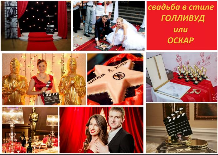 Голливудская свадьба